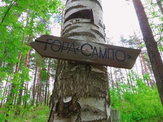Гора Сампо в Карелии