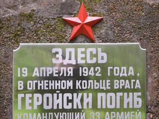 Место гибели генерала Ефремова