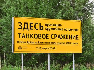 Деревня Хлепень