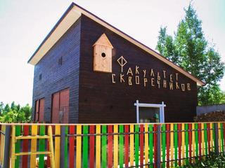 Музей Баклуши иБиблиотека варенья