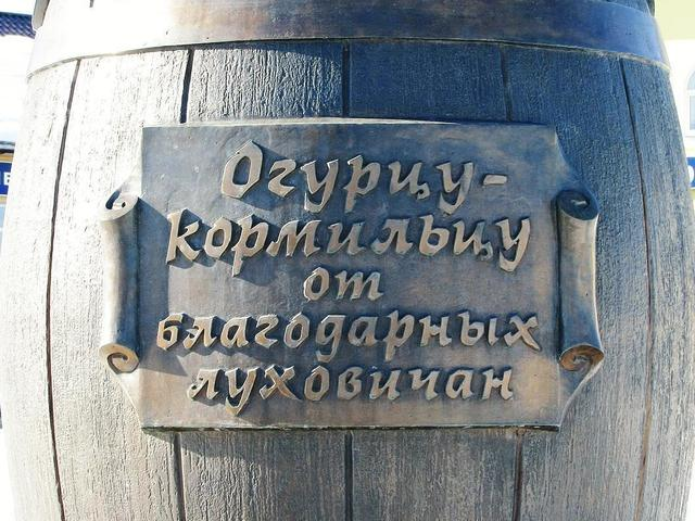 Памятники вЛуховицах