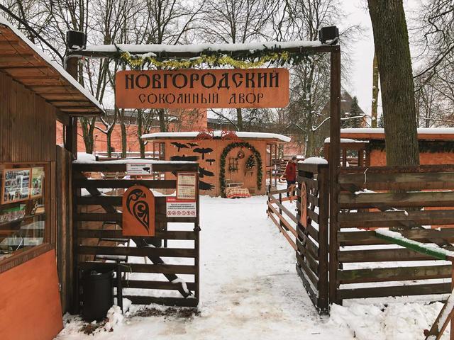 Соколиный двор вВеликом Новгороде