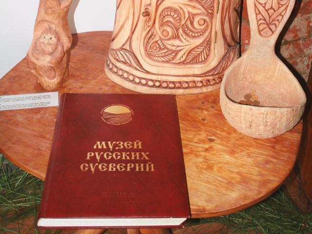 Музей русских суеверий