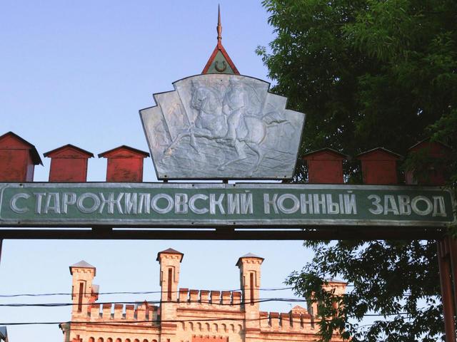 Корпус конного завода вСтарожилово