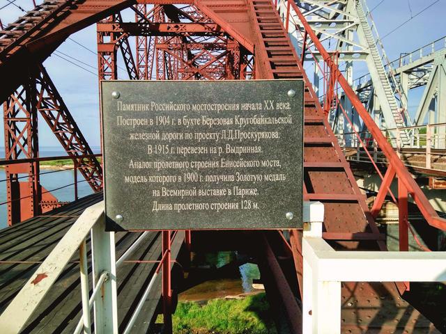 Мост нареке Выдриная