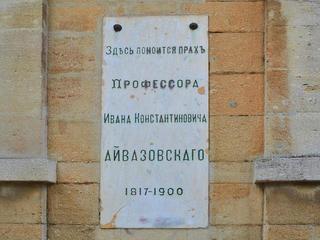 Могила Айвазовского