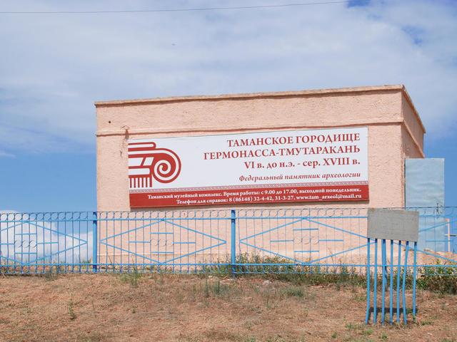 Городище Гермонасса-Тмутаракань