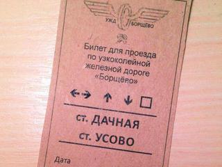 """Антимузей «Станция """"Дачная""""»"""