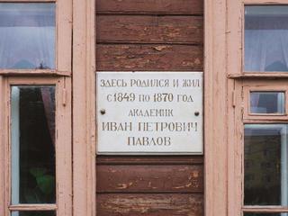 Музей-усадьба Павлова