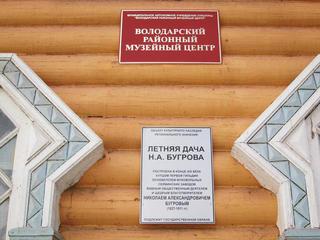 Дача Бугрова вВолодарске