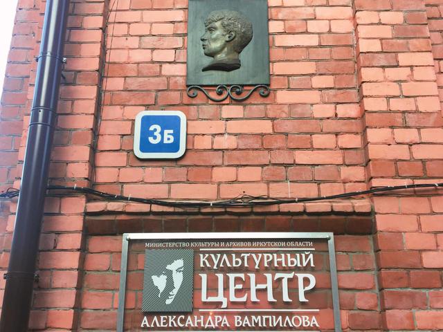 Культурный центр Вампилова