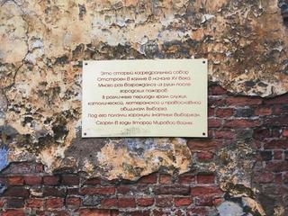 Старый кафедральный собор вВыборге