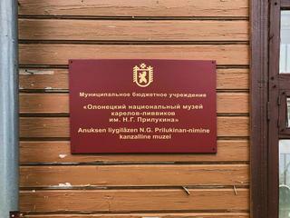 Национальный музей карел-ливвиков Прилукина
