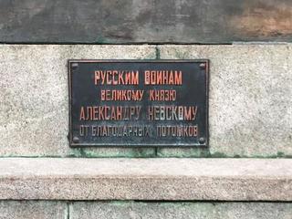 Памятник Александру Невскому во Пскове