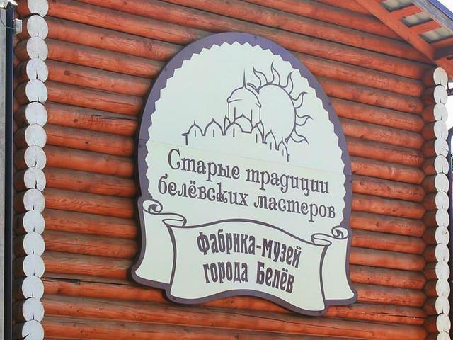 Музей пастилы вБелёве