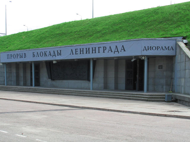 Музей-диорама «Прорыв»